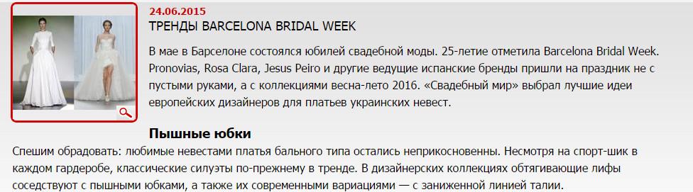 Тренды Barcelona Bridal Week