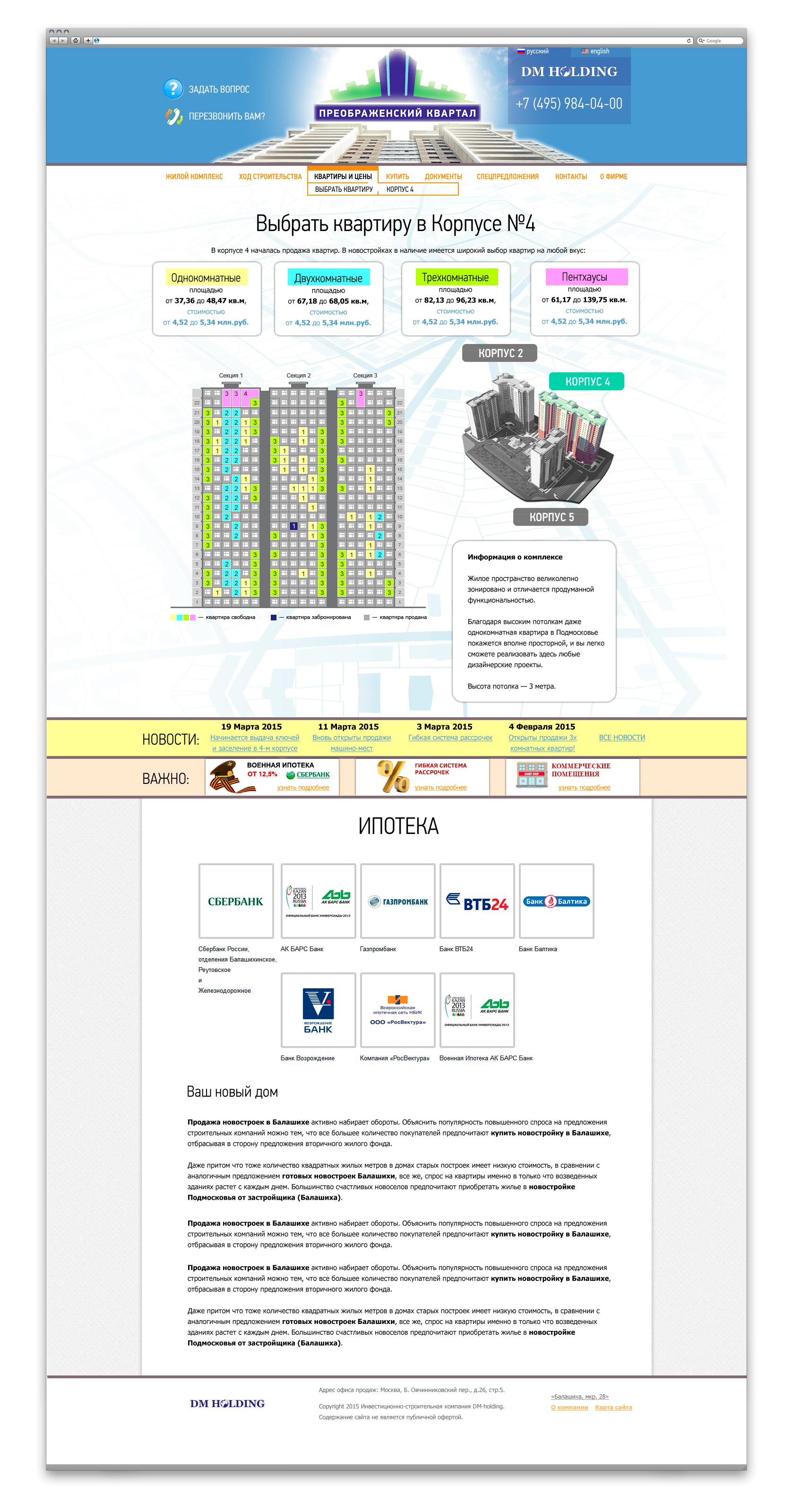 Редизайн сайта компании застройщика фото f_326551827e4a9e9d.jpg