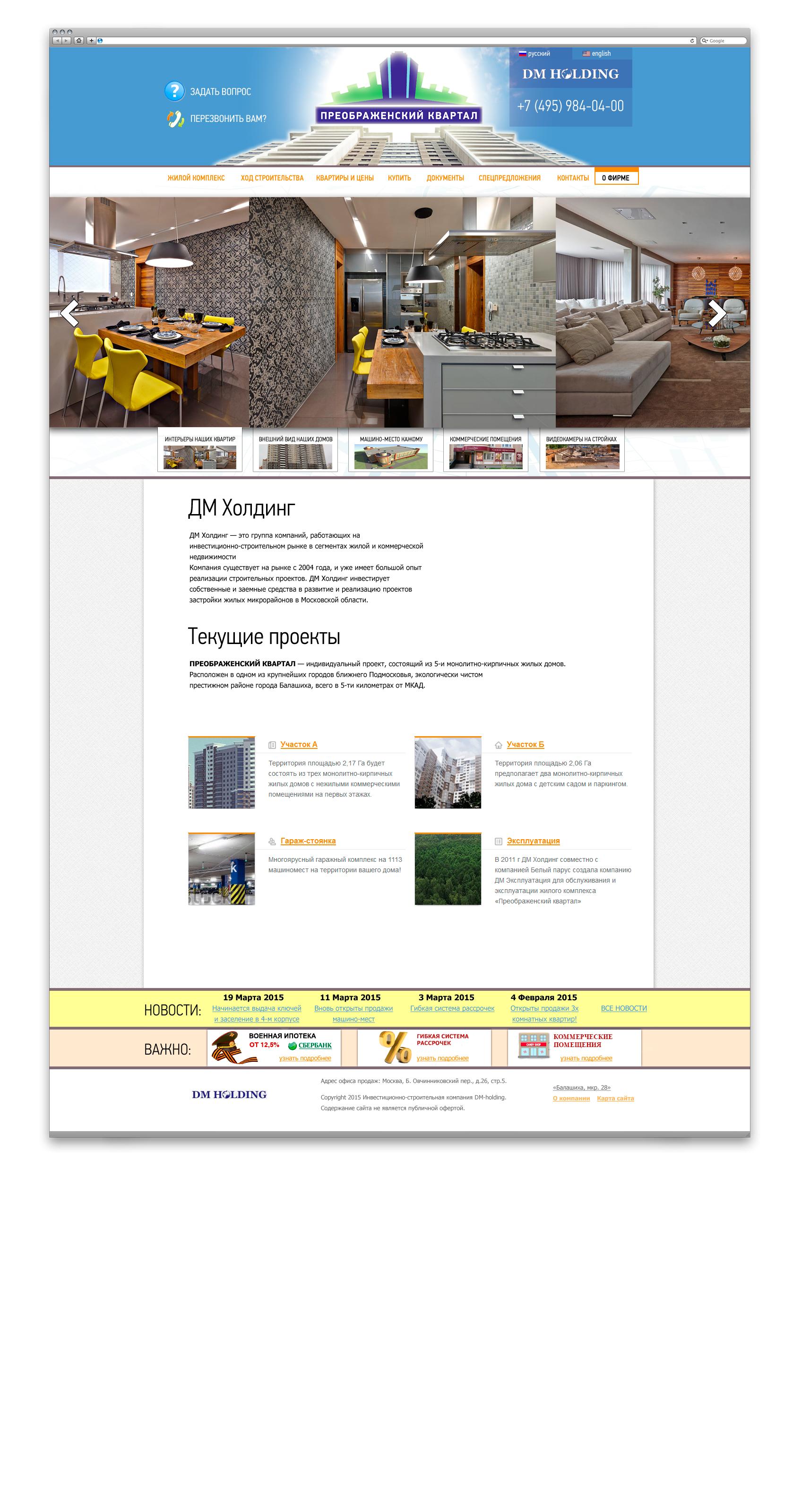 Редизайн сайта компании застройщика фото f_617551827d91475d.jpg