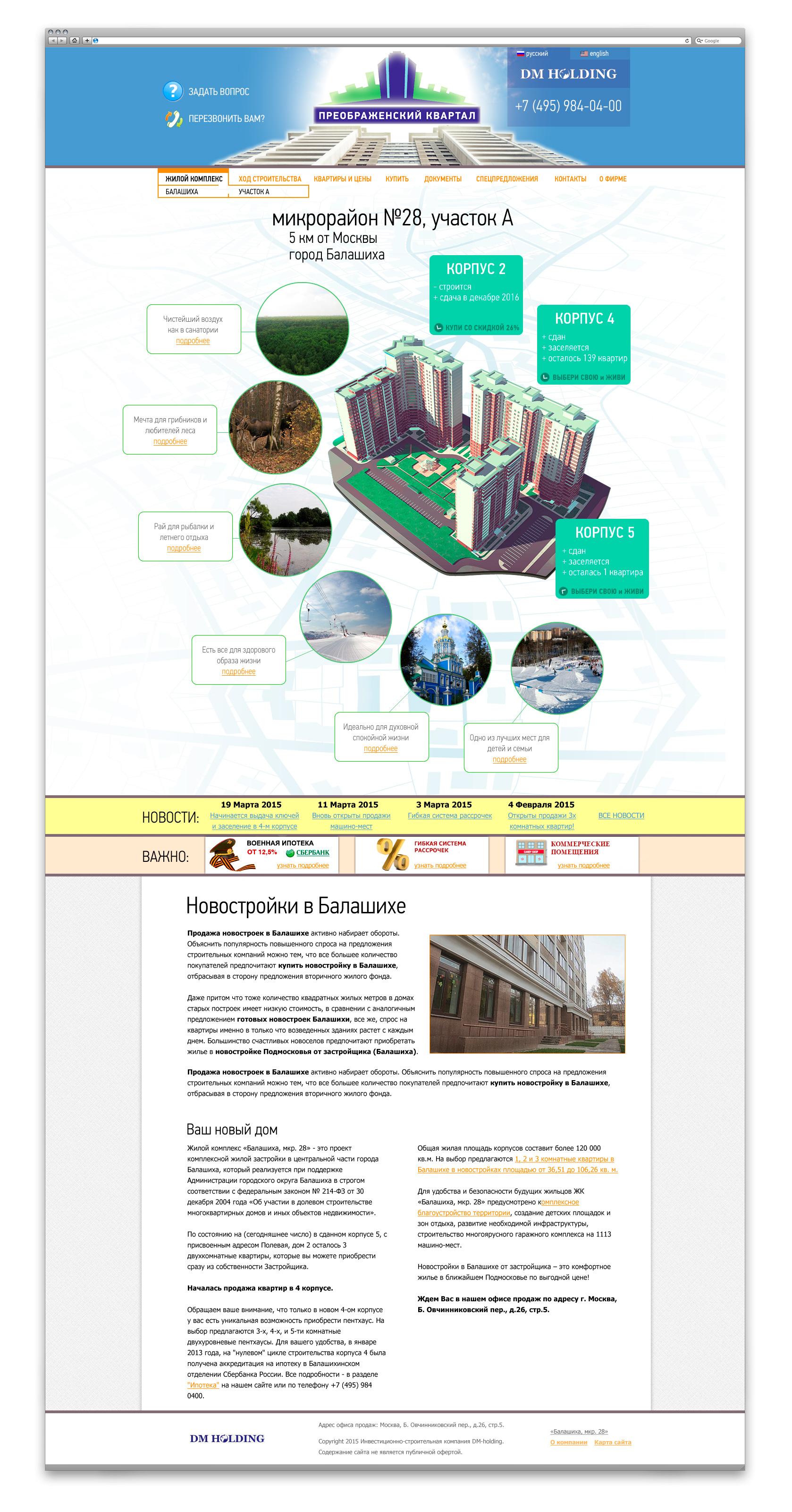 Редизайн сайта компании застройщика фото f_851551827de18f18.jpg