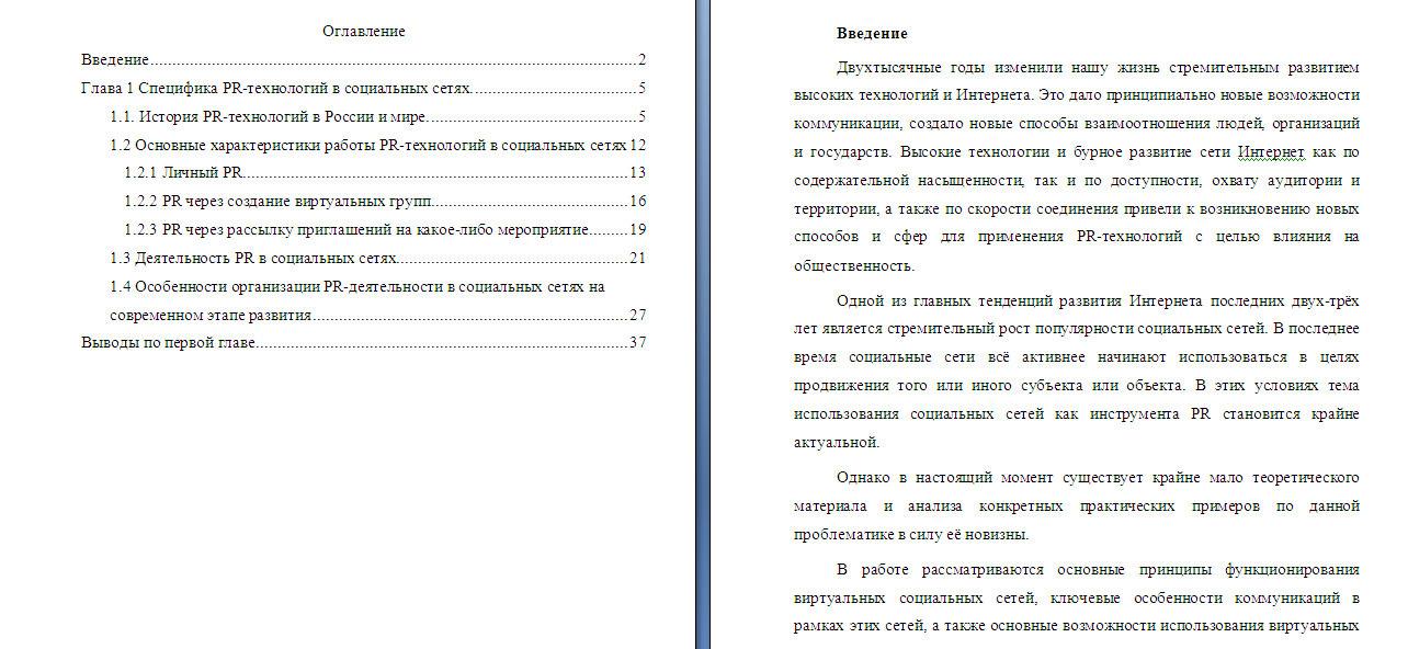 """Дипломная """"Реклама в социальных сетях"""""""