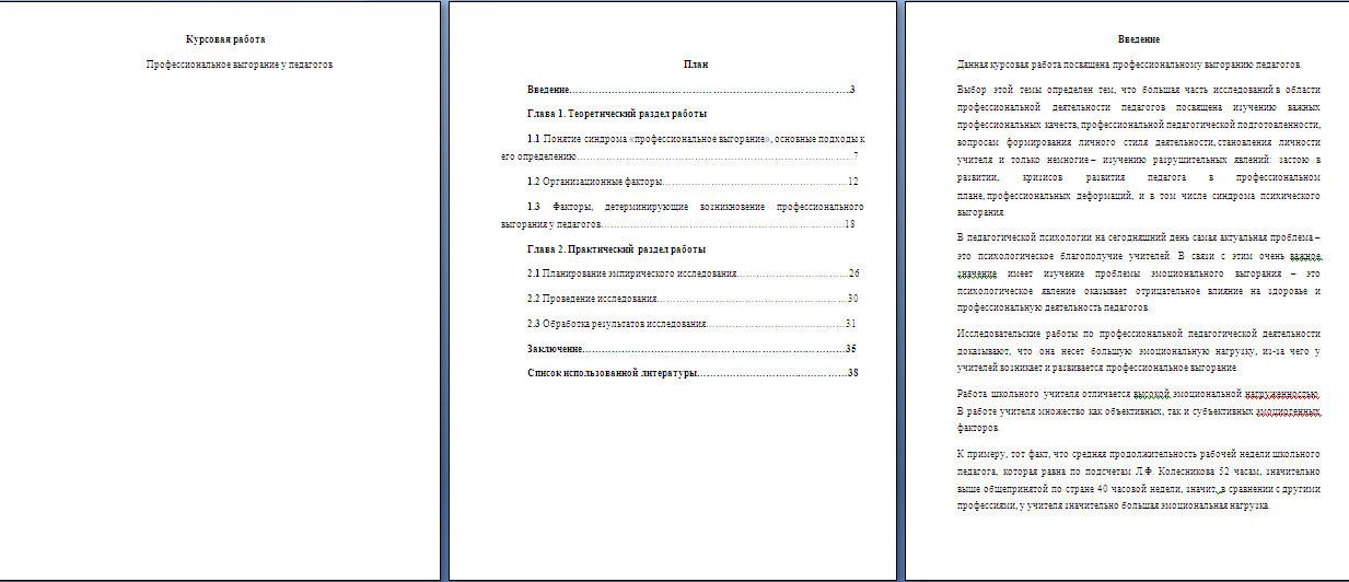 """Курсовая """"Профессионаьное выгорание у педагогов"""""""