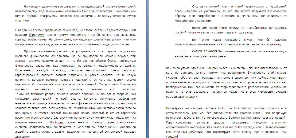 Текст на сайт о МММ-2