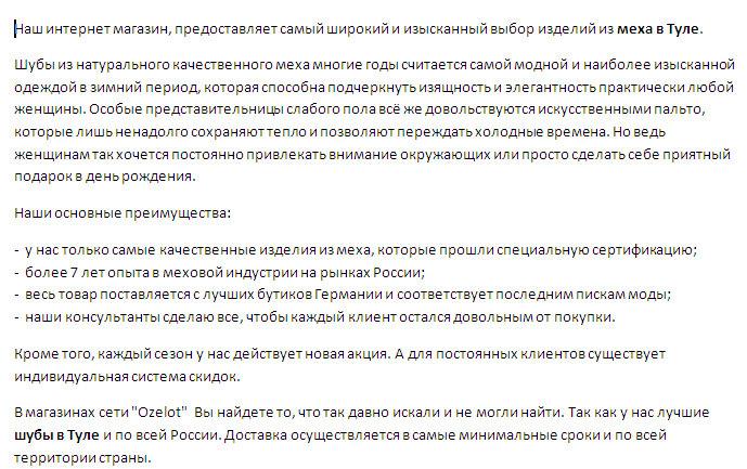 """Рекламный текст на тему """"Шубы в Туле"""""""