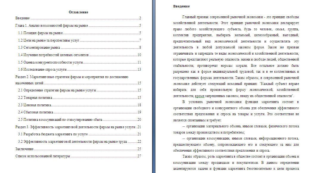 """Дипломная работа """"Анализ конкурентоспособности предприятия"""""""