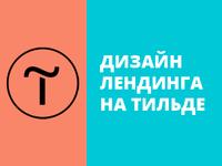 Дизайн лендинга на платформе Тильда (tilda)