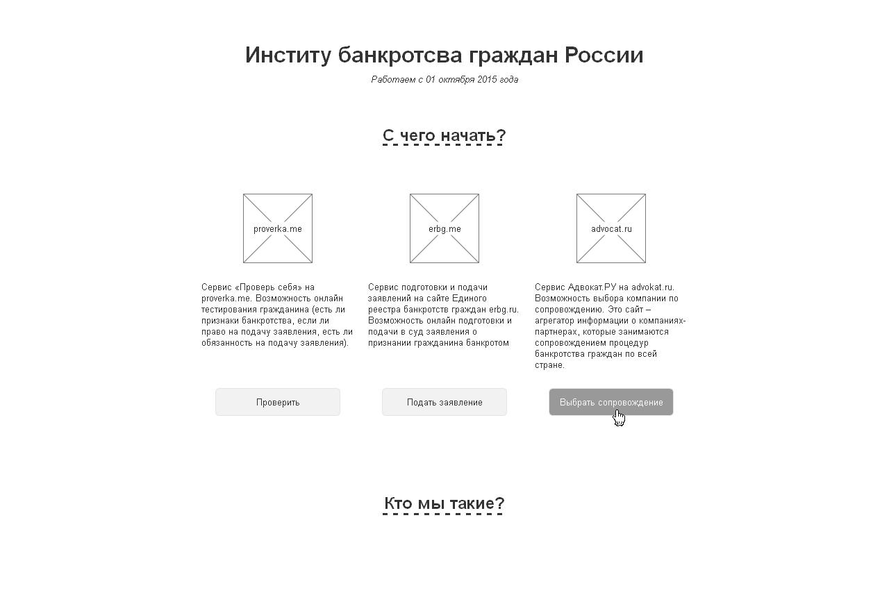 Разработка прототипа сайта advokat.ru фото f_21155d0db21c2765.png