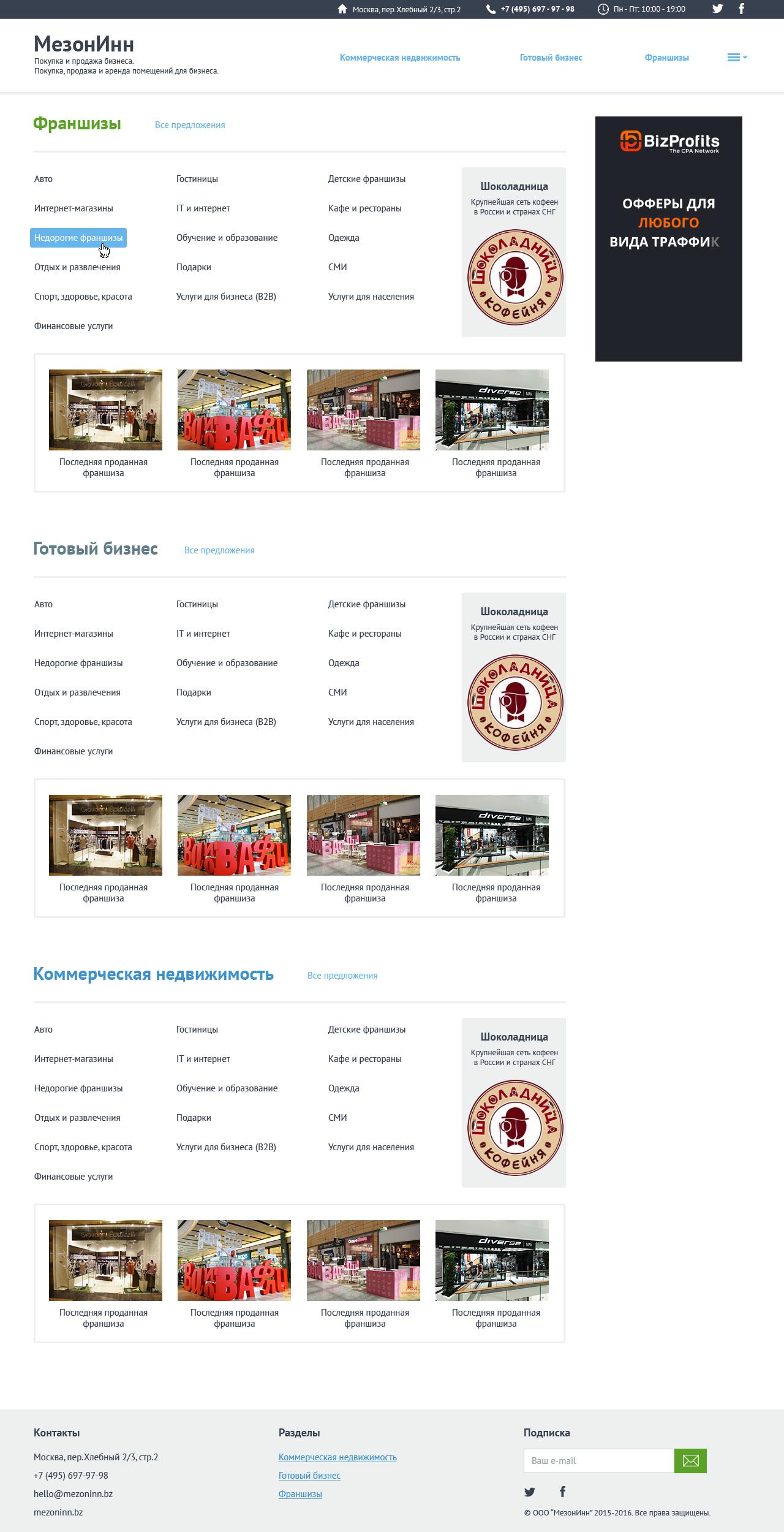 Доработать дизайн главной страницы сайта фото f_351574de00b4c77e.jpg