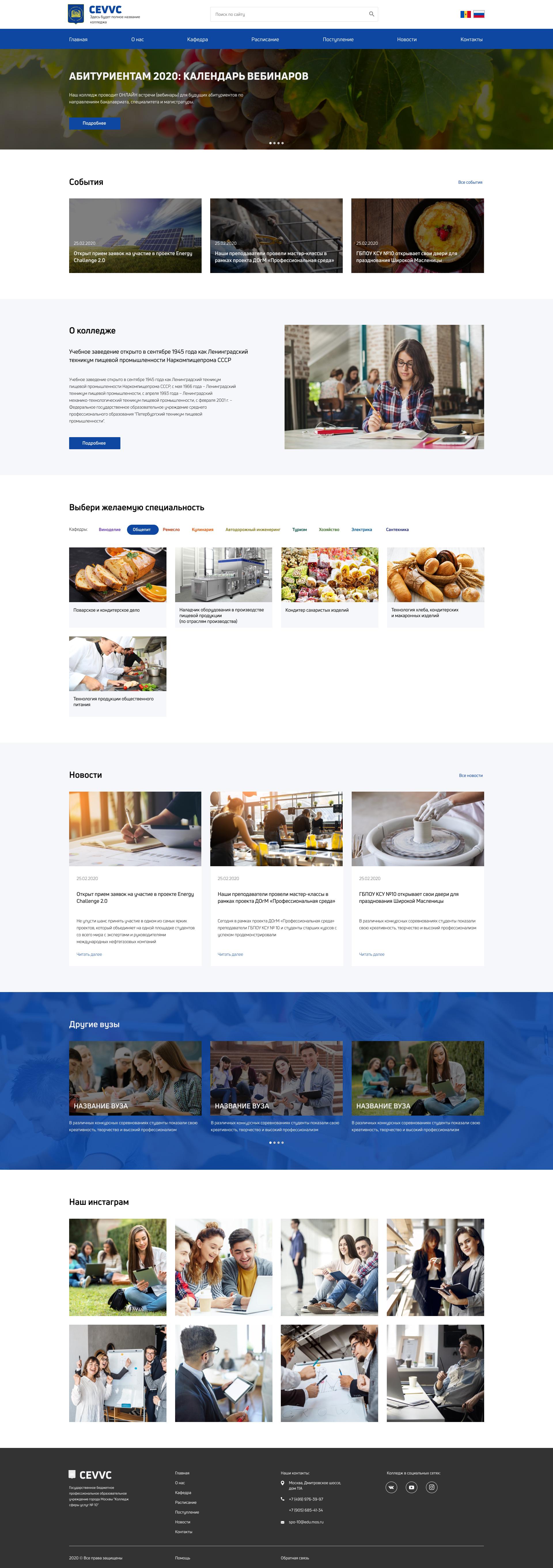 Разработка дизайна сайта колледжа фото f_8475e692da4194c7.jpg