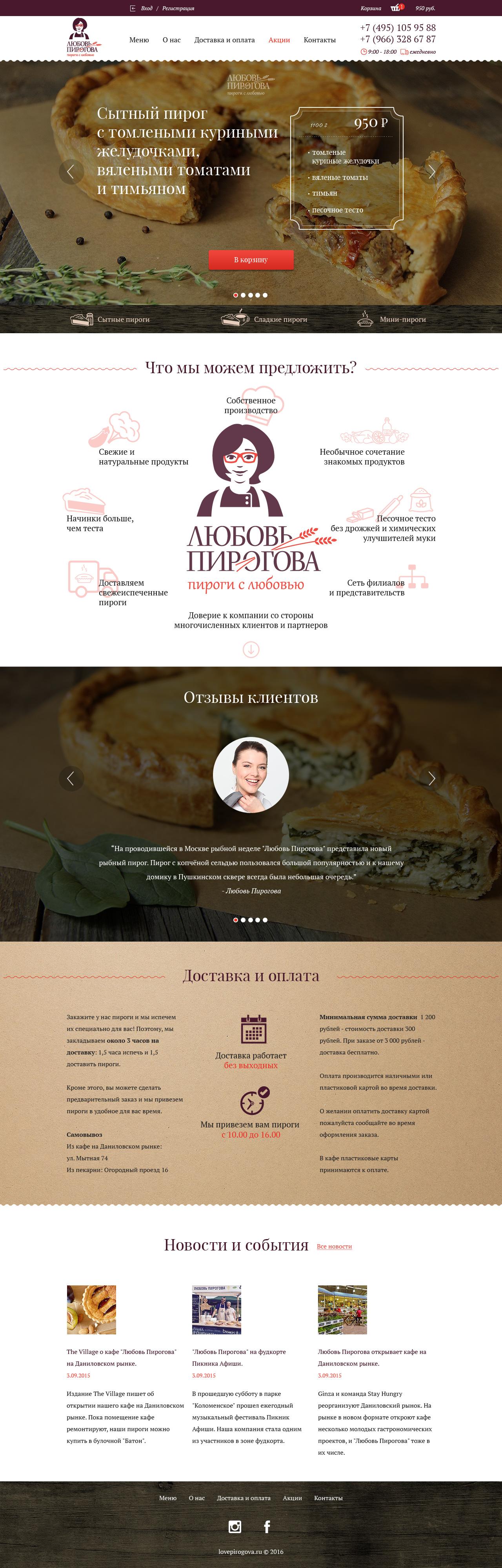 Разработка дизайна сайта lovepirogova.ru фото f_88056b7723e0bd94.jpg