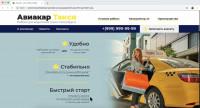 [Дизайн сайта] Работа в такси