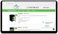 [Под ключ] Интернет магазин 4grow.ru