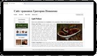 [Под ключ] Сайт-блог, Modx