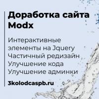 [3 колодца - доработка, Modx] - калькуляторы, частичный редизайн