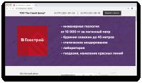"""[Под ключ] Одностраничный сайт для """"ГеоСтройЦентр"""""""