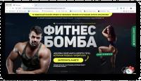 [Верстка сложного макета] Фитнес-Бомба