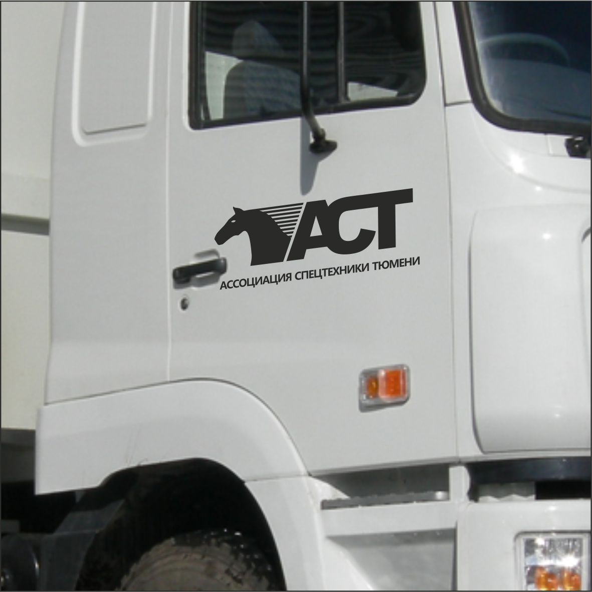Логотип для Ассоциации спецтехники фото f_295514ccb525cc99.jpg