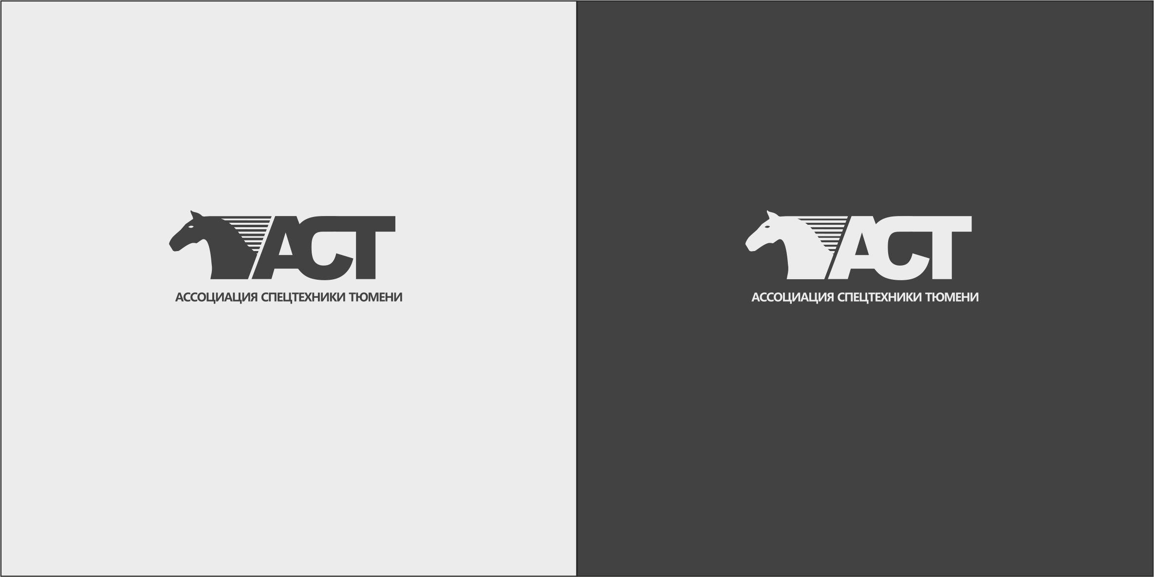 Логотип для Ассоциации спецтехники фото f_777514ccb4a6fc16.jpg
