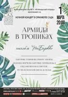 Афиша концерта для Ботанического сада МГУ