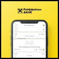 Райффайзенбанк - проектирование приложения
