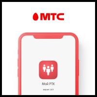МТС - приложение для сотрудников