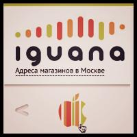 iguana - яркий интернет-магазин электроники
