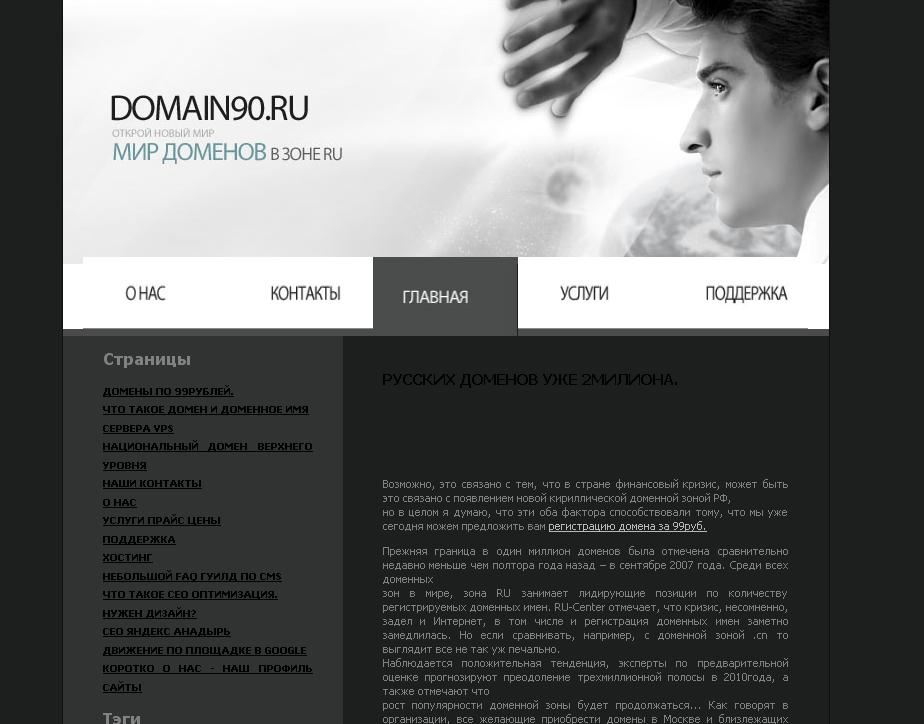 Мир доменов