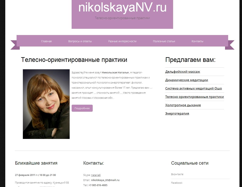 NikolskayaNV
