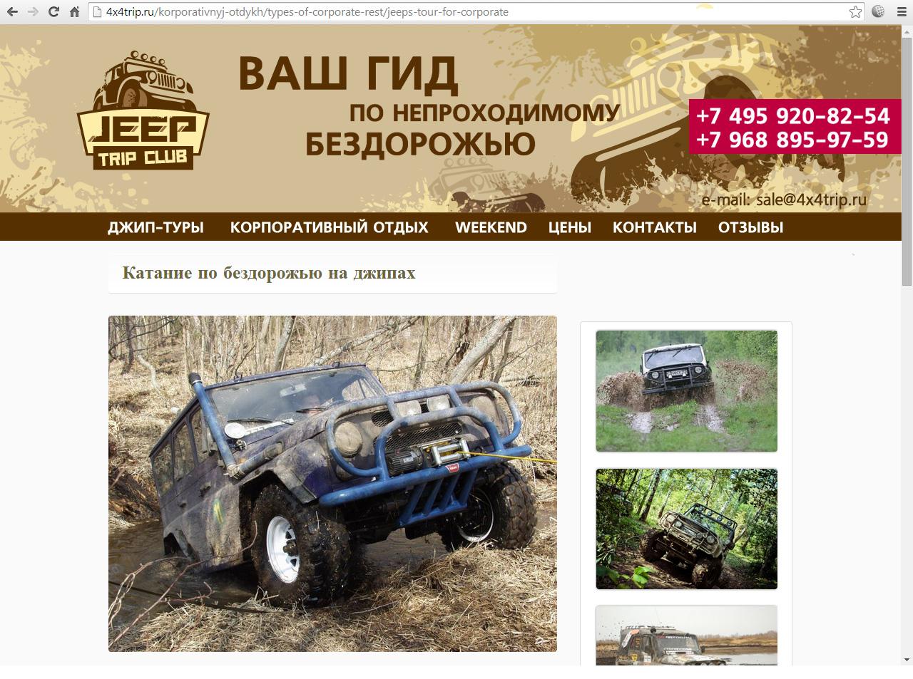 Создать или переработать логотип для Jeep Trip Club фото f_431542a9a5148548.jpg