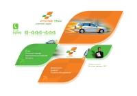 Такси 6-444-444