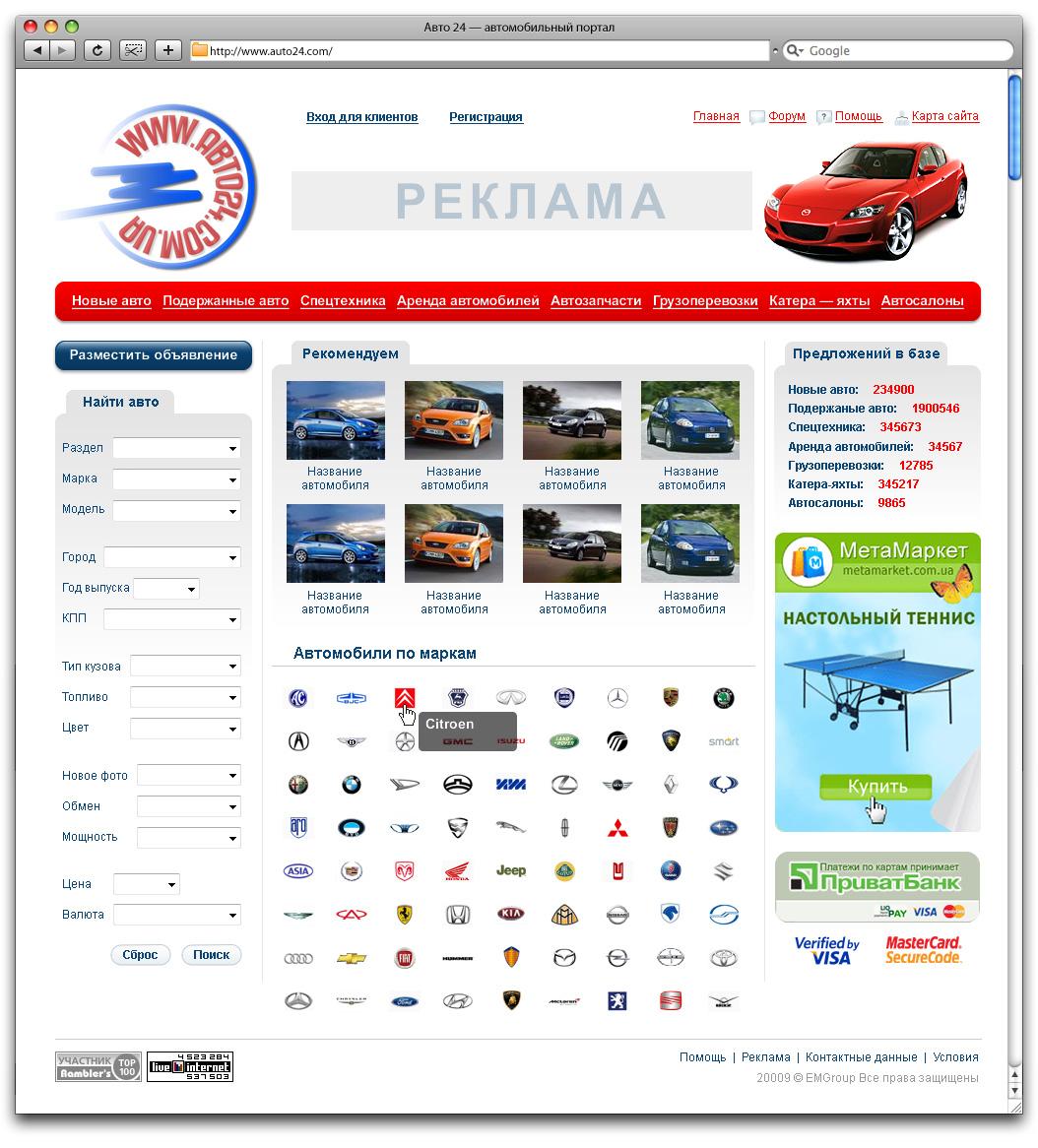 Дизайн сайта Авто24