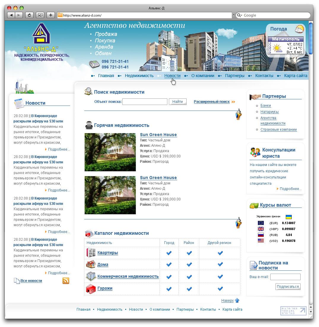 Альянс-Д — агентство недвижимости