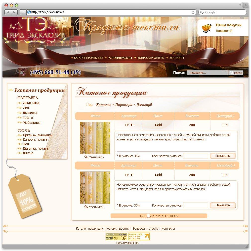 Дизайн Интернет-магазина текстиля