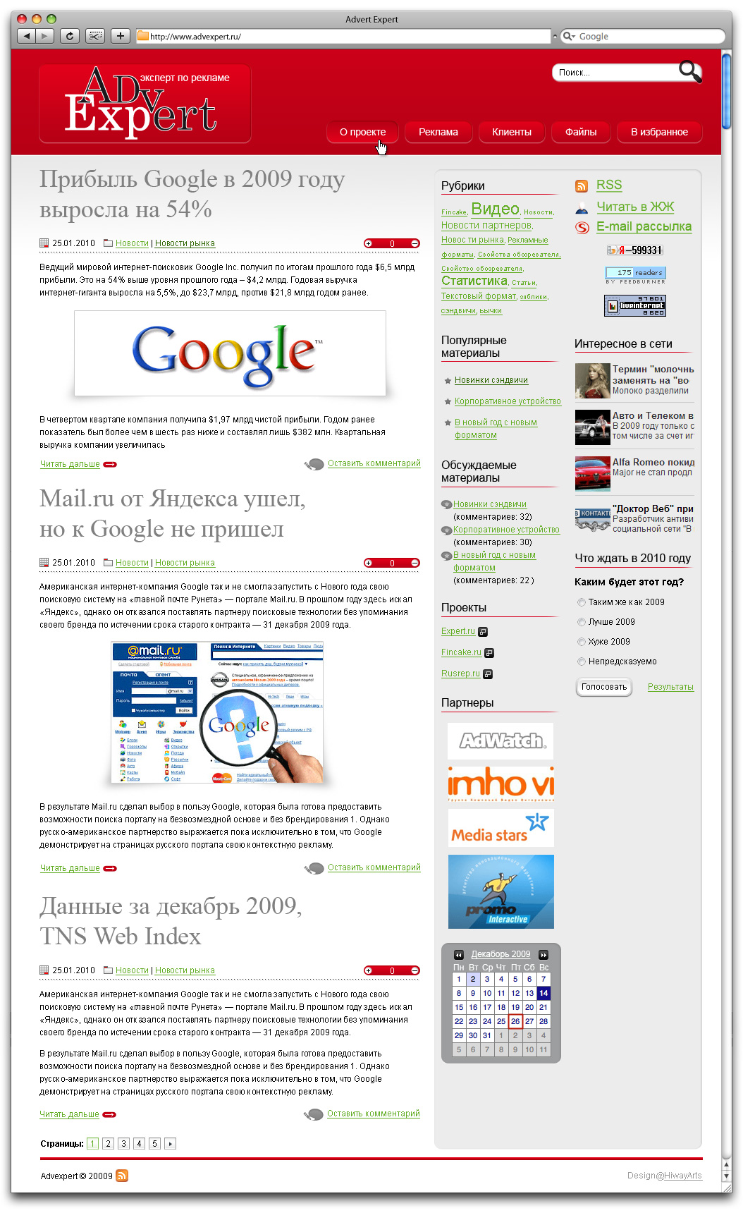 Дизайн блога Advert Expert