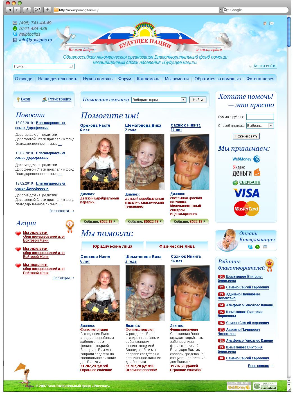 Дизайн сайта благотворительного фонда