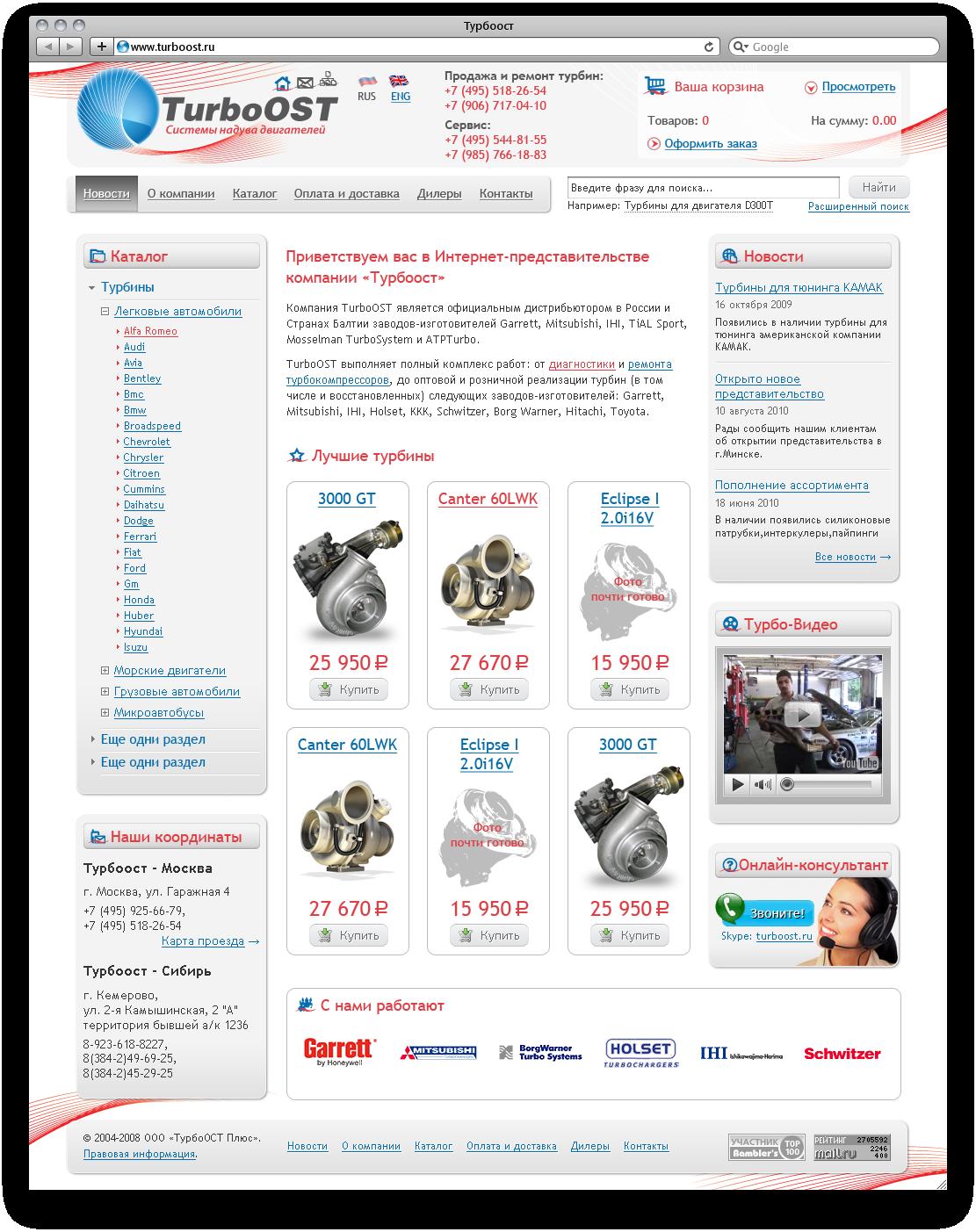 Интернет-магазин турбокомпрессоров