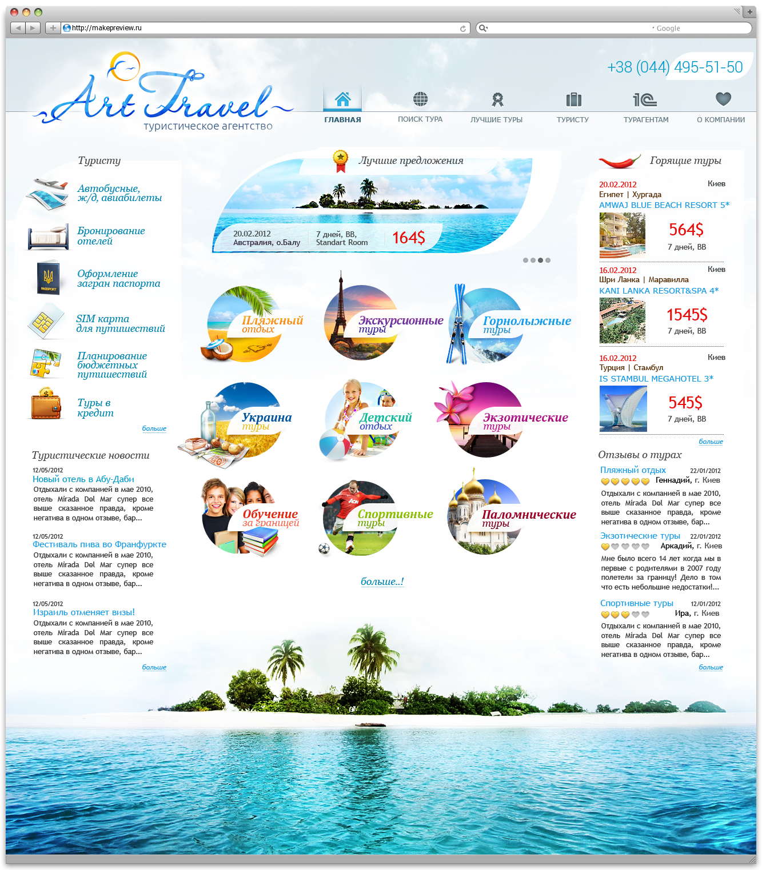 HTML, CSS и JavaScript верстка для туристического портала
