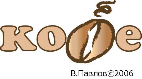 Лого торговой марки «Кофе»