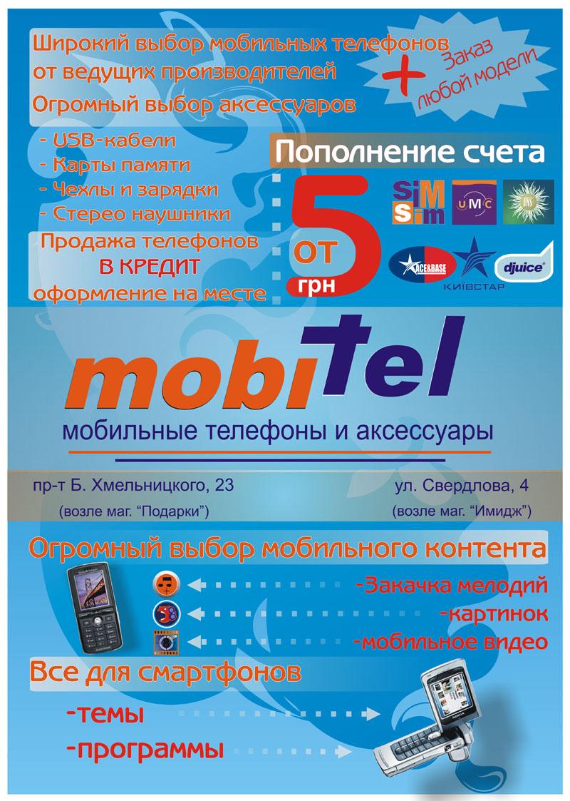 Плакат для маагзина «Mobitel»