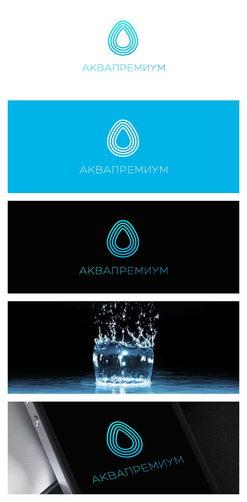 Аквапремиум