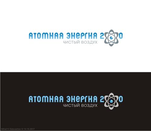 """Фирменный стиль для научного портала """"Атомная энергия 2.0"""" фото f_21959e1343137923.jpg"""