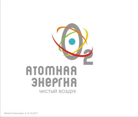 """Фирменный стиль для научного портала """"Атомная энергия 2.0"""" фото f_36459e13c2019ba4.jpg"""