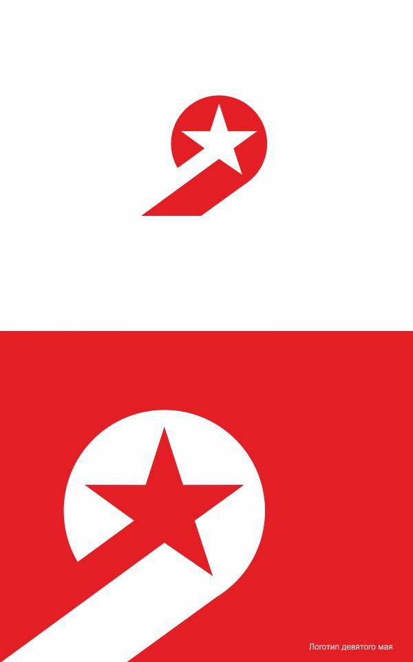 Логотип Дня Победы