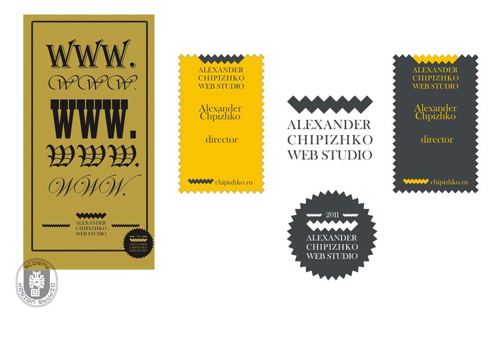 Логотип Веб-студии Александра Чипижко