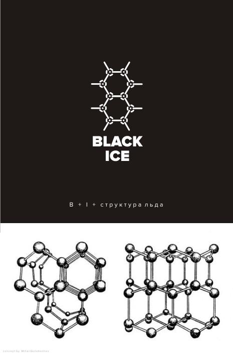 """Логотип + Фирменный стиль для компании """"BLACK ICE"""" фото f_60056dd11989716d.jpg"""