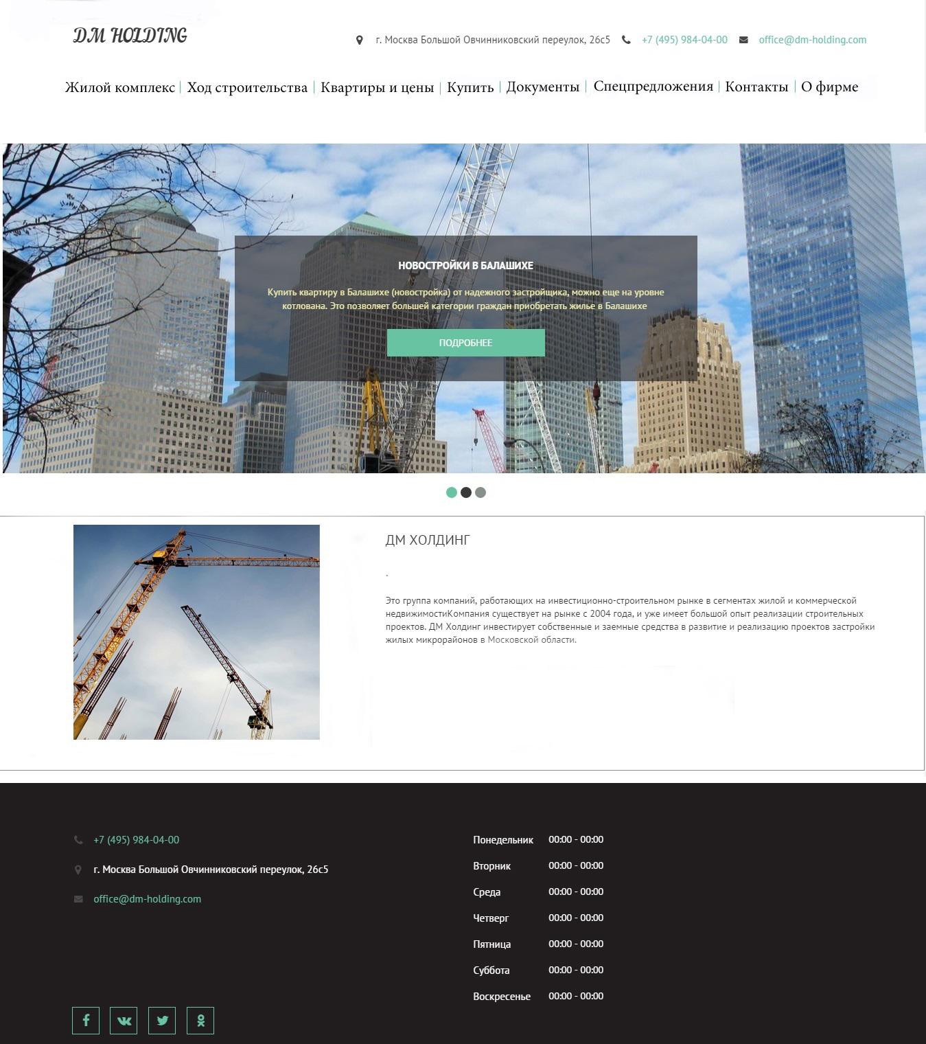 Редизайн сайта компании застройщика фото f_2125511a82351211.jpg