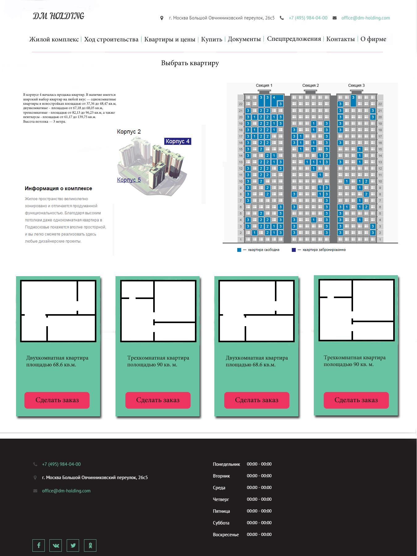 Редизайн сайта компании застройщика фото f_9435511a82a92482.jpg