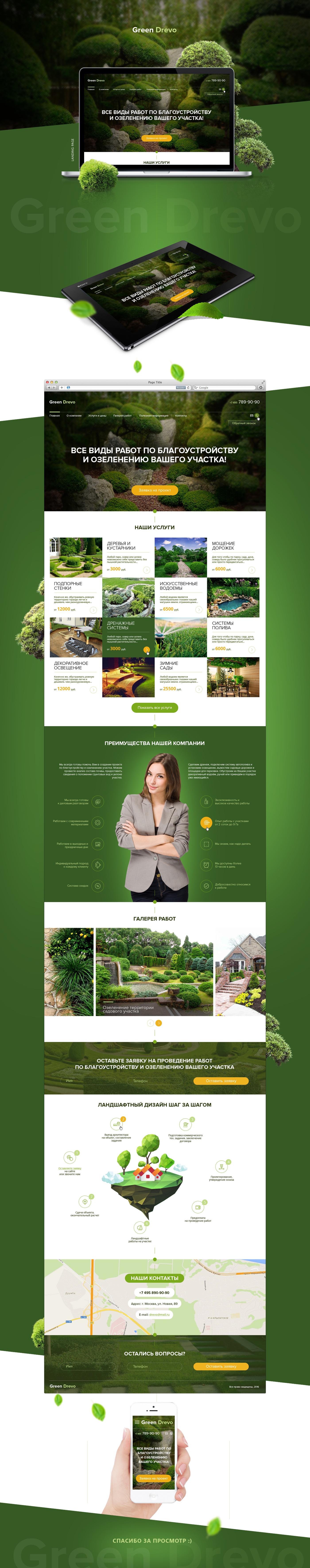 Дизайн сайта Green Drevo