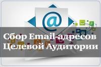 Сбор email базы