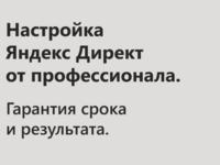 Настройка Яндекс Директ (до 2000 ключевых слов)